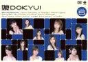 【中古】 娘DOKYU! VOL.5 /ハロー!プロジェクト,
