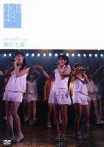 【中古】 ひまわり組 1st stage「僕の太陽」 /AKB48 【中古】afb