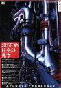 【中古】 超SF的 社会科見学 DVD-BOX /(趣味/教養) 【中古】afb