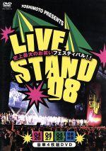 【中古】 YOSHIMOTO PRESENTS LIVE STAND 08 /(趣味/教養),笑福亭仁鶴,オリエンタルラジオ,笑い飯,コメディNo.1,<strong>博多華丸・大吉</strong>, 【中古】afb