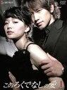 【中古】 このろくでなしの愛(ディレクターズ・カット版)DVD−BOX 1 /Rain[ピ],シン・ミナ,キム・サラン,イ・ギウ 【中古】afb
