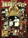 【中古】 2008 漫才 爆笑問題のツーショット 20周年記念エディション /爆笑問題 【中古】afb