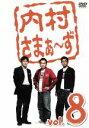 【中古】 内村さまぁ〜ず vol.8 /内村光良/さまぁ