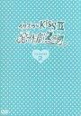 【中古】 イタズラなKissII~惡作劇2吻~DVD-BOX2/アリエル・リン[林依晨],ジョセフ・チェン,多田かおる(原作) 【中古】afb
