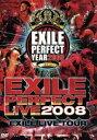 """【中古】 EXILE LIVE TOUR """"EXILE PERFECT LIVE 2008"""" /EXILE 【中古】afb"""