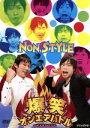 【中古】 爆笑オンエアバトル /NON STYLE 【中古】a
