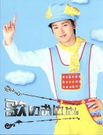 【中古】 歌のおにいさん DVD?BOX /大野智千紗(GIRL NEXT DOOR)片瀬那奈木村佳乃辻陽(音楽) 【中古】afb
