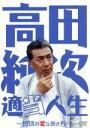 【中古】 高田純次 適当人生〜地球の変な歩き方〜 /