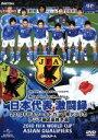 【中古】 日本代表激闘録 2010FIFAワールドカップ南アフリカ アジア地区最終予選 /(サッカー