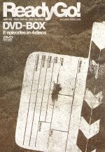【中古】 Ready Go! DVD-BOX /...の商品画像