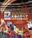 【中古】 2010 FIFA ワールドカップ 南アフリカ オフィシャルBlu?ray 大会のすべて