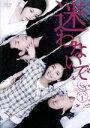 【中古】 迷わないで DVD-BOX1 /イ・サンウ,イ・テイム,キム・ヨンジェ,ペ・ミニ 【中古】afb