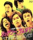 【中古】 シュアリー・サムデイ(Blu−ray Disc) ...