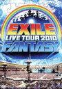【中古】 EXILE LIVE TOUR 2010 FANTASY(3DVD) /EXILE 【中古】afb