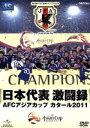 【中古】 日本代表激闘録 AFCアジアカップ カタール2011 /スポーツ,(サッカー) 【中古】a
