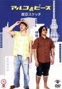 【中古】 笑魂シリーズ アルコ&ピース 東京スケッ