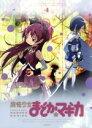【中古】 魔法少女まどか☆マギカ 4(完全生産限定版)(Bl...