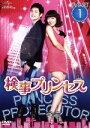 【中古】 検事プリンセス DVD−SET1 /キム・ソヨン,パク・シフ,ハン・ジョンス 【中古】afb