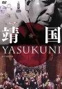 【中古】 靖国 YASUKUNI /刈谷直治 【中古】afb