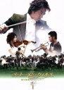 【中古】 ベートーベン・ウィルス 愛と情熱のシンフォニー DVD?BOX1 /キム・ミョンミン,チャ