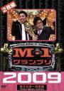 【中古】 M−1グランプリ2009完全版 100点満点と連覇