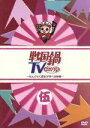 【中古】 戦国鍋TV?なんとなく歴史が学べる映像?伍 /ドキュメント・バラエティ,(バラエティ),山