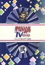 【中古】 戦国鍋TV?なんとなく歴史が学べる映像?弐 /ドキュメント・バラエティ,(バラエティ),山