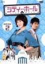 【中古】 シティーホール DVD−BOX2 /キム・ソナ,チャ・スンウォン,チュ・サンミ 【中古】afb