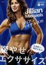 【中古】 ジリアン・マイケルズの腹やせエクササイズ〜6週間で脂肪を取る /ジリアン・マイケルズ 【中古】afb