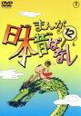 【中古】 まんが日本昔ばなし 第12巻 ...