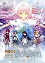 【中古】 魔法少女まどか☆マギカ 6(完全生産限定版)(Bl...
