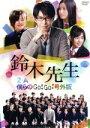 【中古】 鈴木先生 特別価格版〜2−A 僕らのGo!Go!