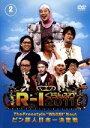 【中古】 R−1ぐらんぷり2011 /(バラエティ),キャプ