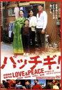 【中古】 パッチギ!LOVE&PEACE スタンダード・エディション /井筒和幸(監督、脚本),井坂俊哉,西島秀俊,中村ゆり,藤井隆 【中古】afb