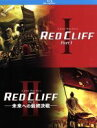 【中古】 レッドクリフ PartI&II ブルーレイツインパック(Blu?ray Disc) /トニ