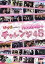 【中古】 どっキング48 PRESENTS NMB48のチャレンジ48 /NMB48 【中古】afb...