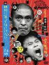 【中古】 ダウンタウンのガキの使いやあらへんで!!(祝)放送23周年目突入記念D