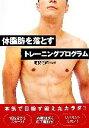 【中古】 体脂肪を落とすトレーニングプログラム /尾関紀輝【監修】 【中古】afb