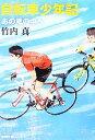【中古】 自転車少年記 あの風の中へ 新潮文庫/竹内真【著】...
