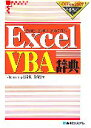 【中古】 ExcelVBA辞典 2002/2003/2007対応 Office2007 Dictionary Series/常見美保【著】 【中古】afb