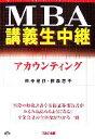 【中古】 MBA講義生中継アカウンティング /田中宏征,藤森恵子【著】 【中古】afb