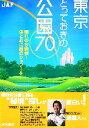 【中古】 東京とっておきの公園70 晴れのち爽快!体と心に緑のシャワーを /地図・旅行書籍編集部【編】 【中古】afb