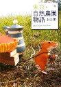 【中古】 東京・自然農園物語 /山田健【著】 【中古】afb