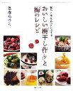 【中古】 おいしい「梅干し作り」と「梅のレシピ」 梅名人・藤...