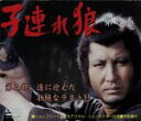 【中古】 子連れ狼 第八巻 DVD−BOX /萬屋錦之介,西...