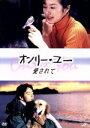 【中古】 オンリー・ユー 愛されて /鈴木京香,大沢たかお,稲森いずみ,井上晴美,河相我聞,吉川ひな