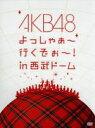 【中古】 AKB48 よっしゃぁ?行くぞぉ?!in 西武ドーム スペシャルBOX /AKB48 【中