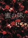 【中古】 蜜の味〜A Taste Of Honey〜完全版 DVD−BOX /榮倉奈々,菅野美穂,ARATA,横山克(音楽) 【中古】afb