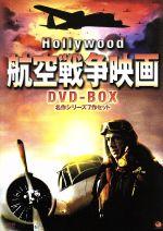 中古ハリウッド航空戦争映画DVD−BOX名作シリーズ7作セット/(洋画)中古afb
