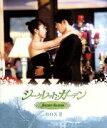 【中古】 シークレット・ガーデン ブルーレイ BOX II(Blu−ray Disc) /ハ・ジウォン,ヒョンビン,ユン・サンヒョン 【中古】afb